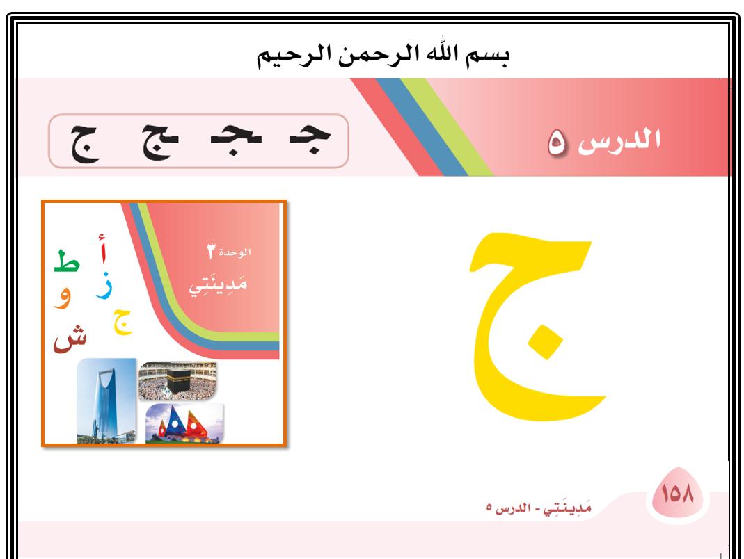 حرف الجيم باشكاله المختلفة الصف الاول مادة اللغة العربية - بوربوينت