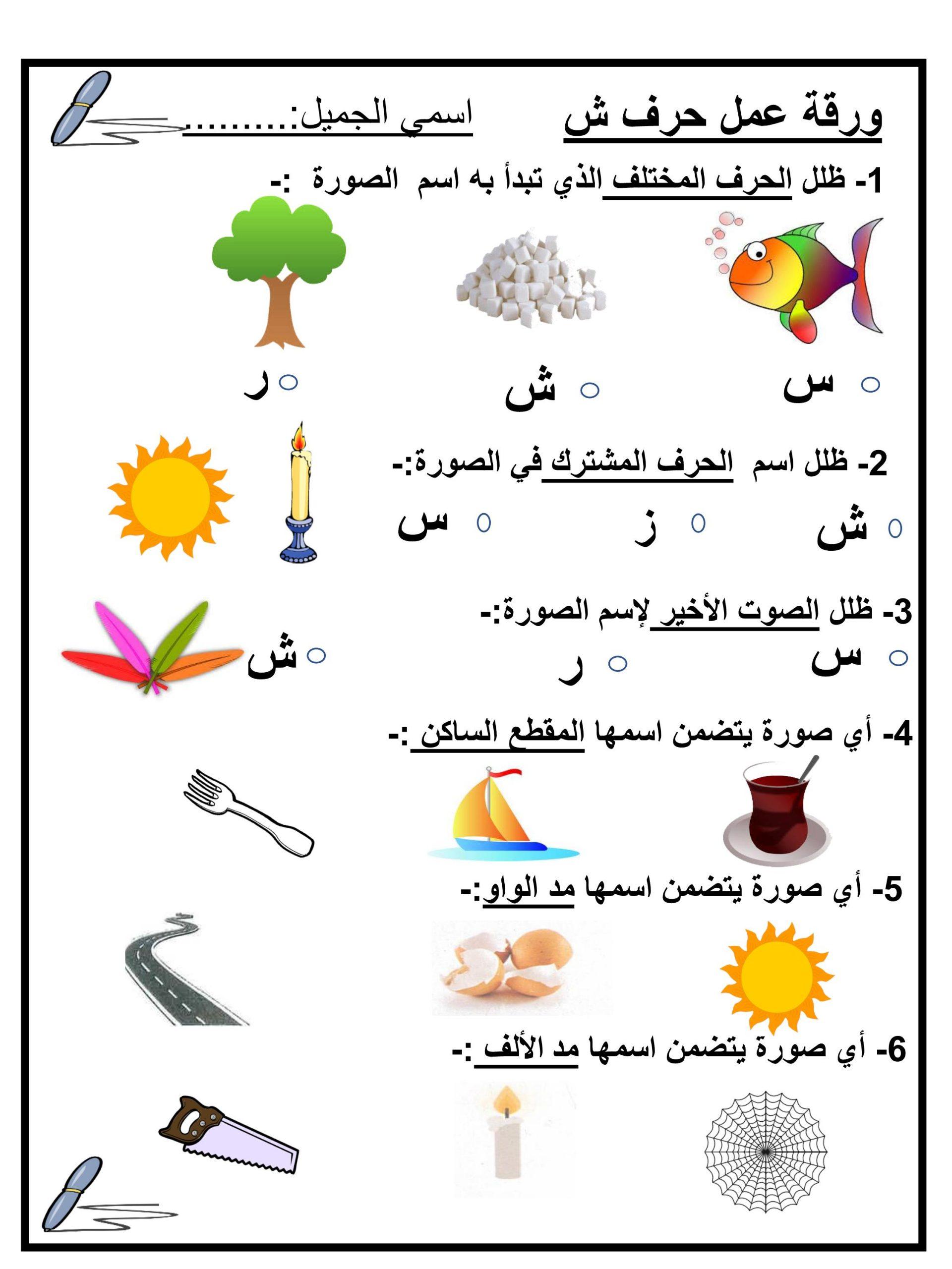 ورقة عمل متنوعة حرف الشين الصف الاول مادة اللغة العربية