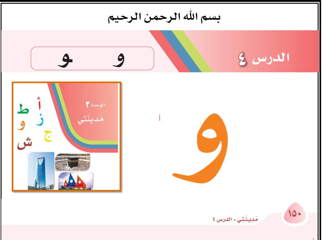 حرف الواو باشكاله المختلفة الصف الاول مادة اللغة العربية - بوربوينت
