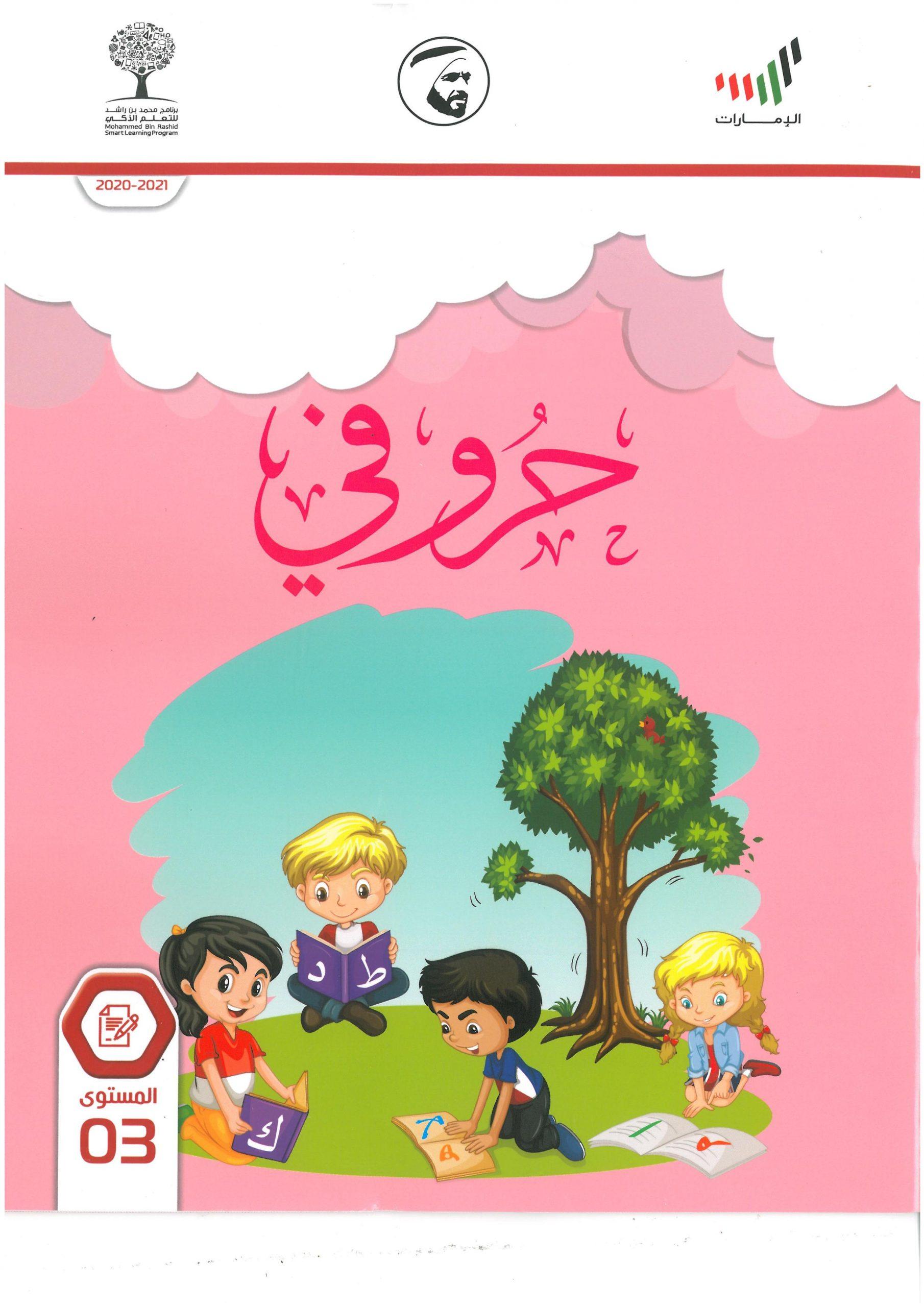 كتاب حروفي المستوى 2020-2021 الصف الثالث مادة اللغة العربية