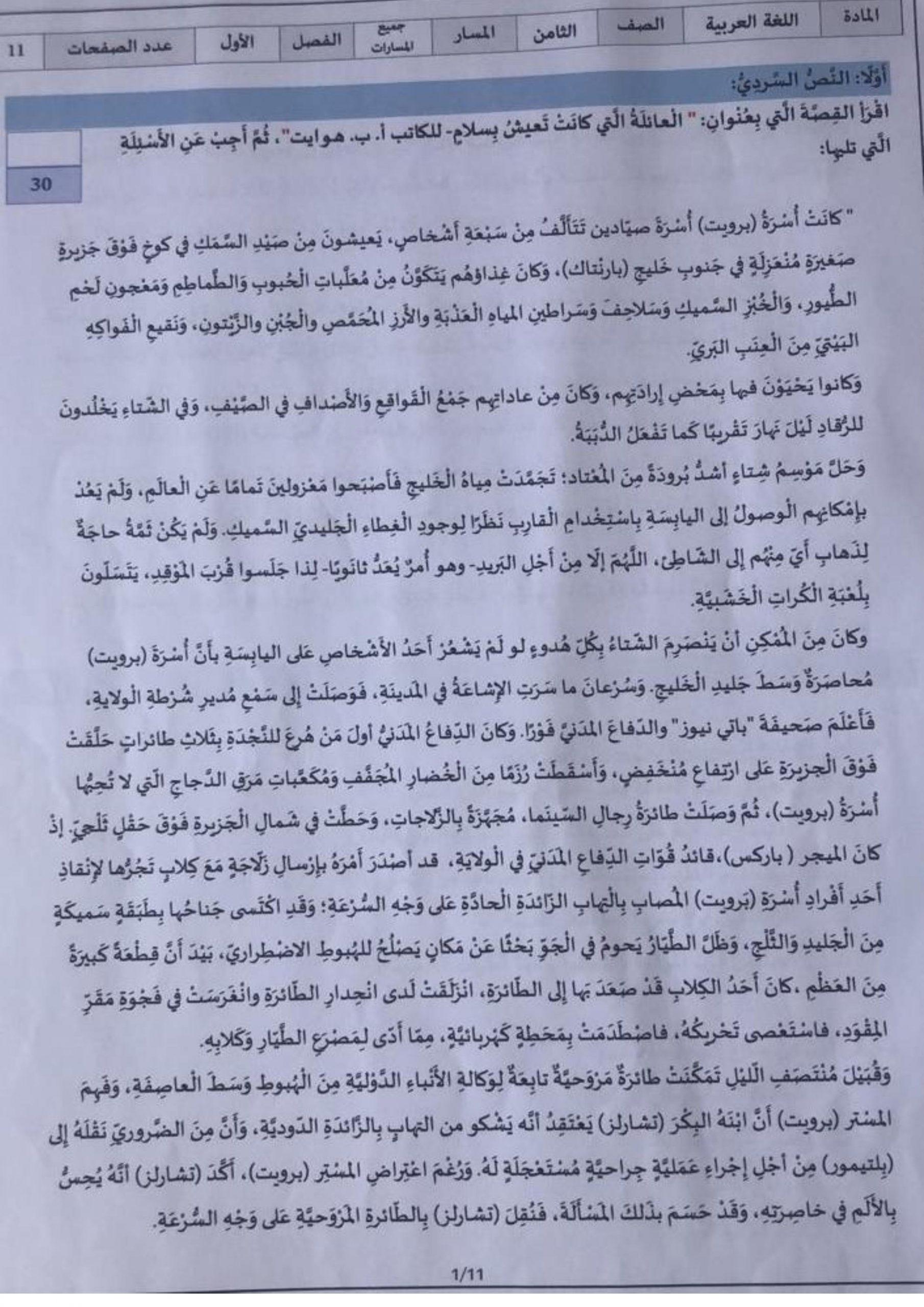 امتحان نهاية الفصل الدراسي الاول 2019-2020 الصف الثامن مادة اللغة العربية