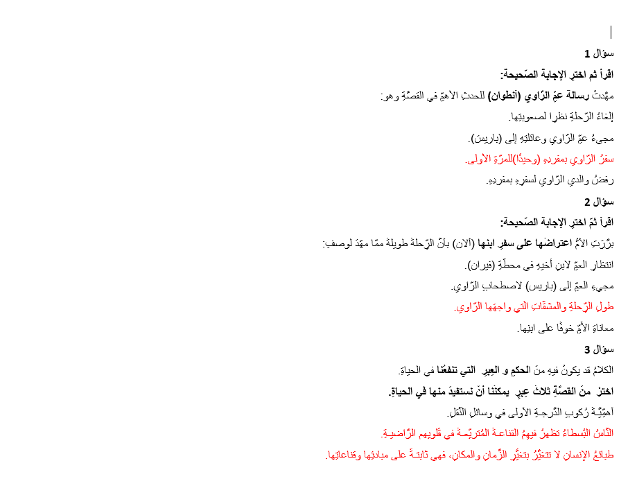 حل ورقة عمل مسافر بالدرجة الثالثة الصف الثامن مادة اللغة العربية