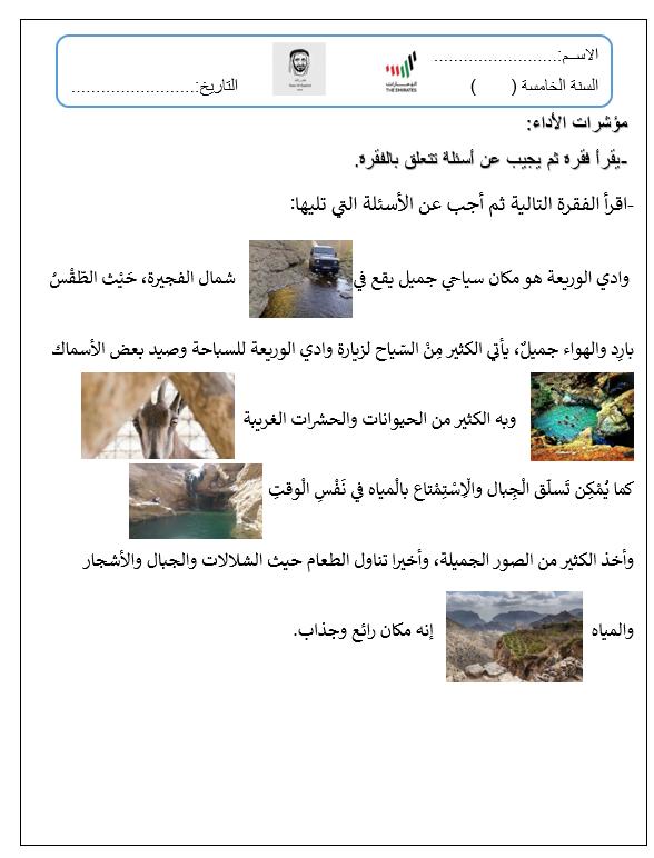 ورقة عمل حول الامارات لغير الناطقين بها الصف الرابع مادة اللغة العربية