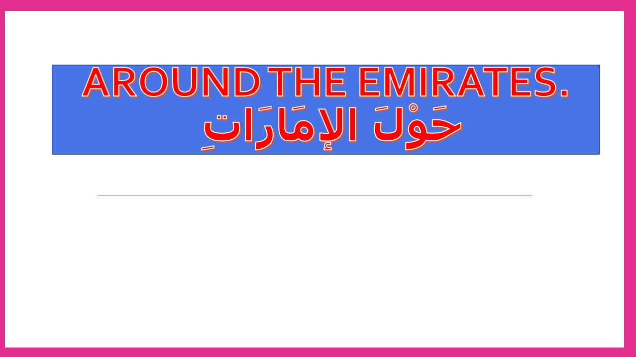 حول الامارات لغير الناطقين بها الصف الرابع مادة اللغة العربية - بوربوينت
