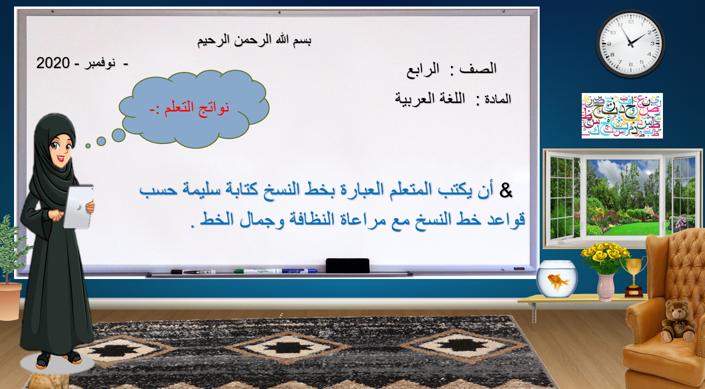 درس خط النسخ الصف الرابع مادة اللغة العربية - بوربوينت