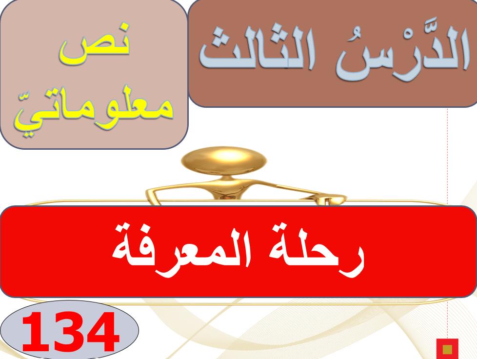 رحلة المعرفة نص معلوماتي الصف السابع مادة اللغة العربية