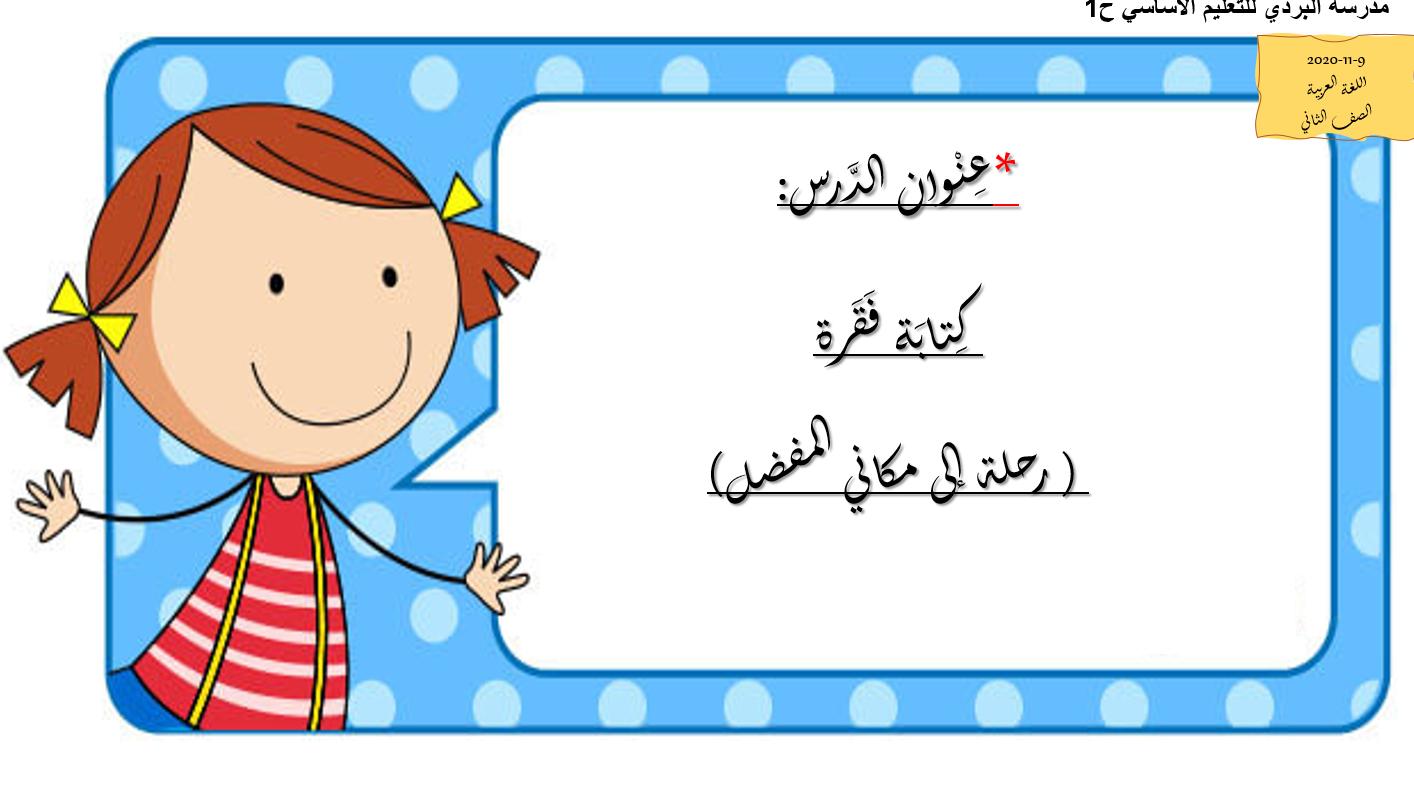 رحلة الى مكاني المفضل الصف الثاني مادة اللغة العربية - بوربوينت