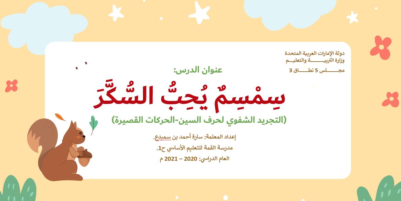 التجريد الشفوي سمسم يحب السكر الصف الاول مادة اللغة العربية - بوربوينت