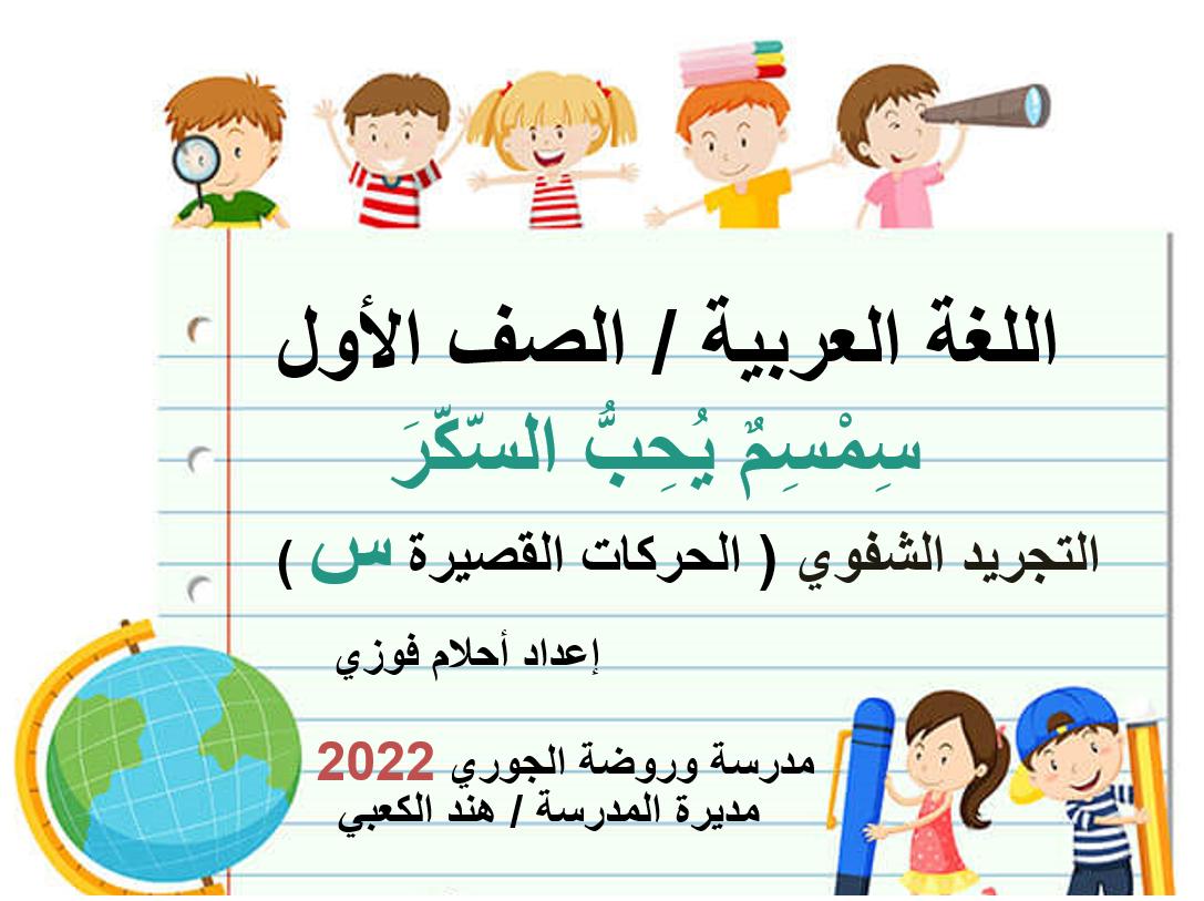 سمسم يحب السكر التجريد الشفوي الصف الاول مادة اللغة العربية - بوربوينت