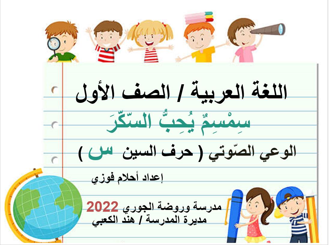 سمسم يحب السكر الوعي الصوتي الصف الاول مادة اللغة العربية - بوربوينت