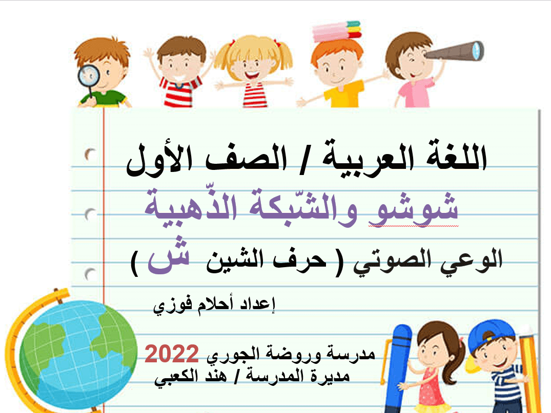 شوشو والشبكة الذهبية الوعي الصوتي الصف الاول مادة اللغة العربية - بوربوينت