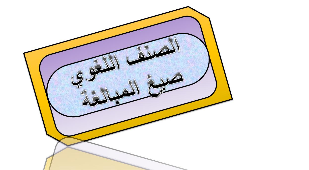 الصنف اللغوي صيغ المبالغة الصف العاشر مادة اللغة العربية - بوربوينت