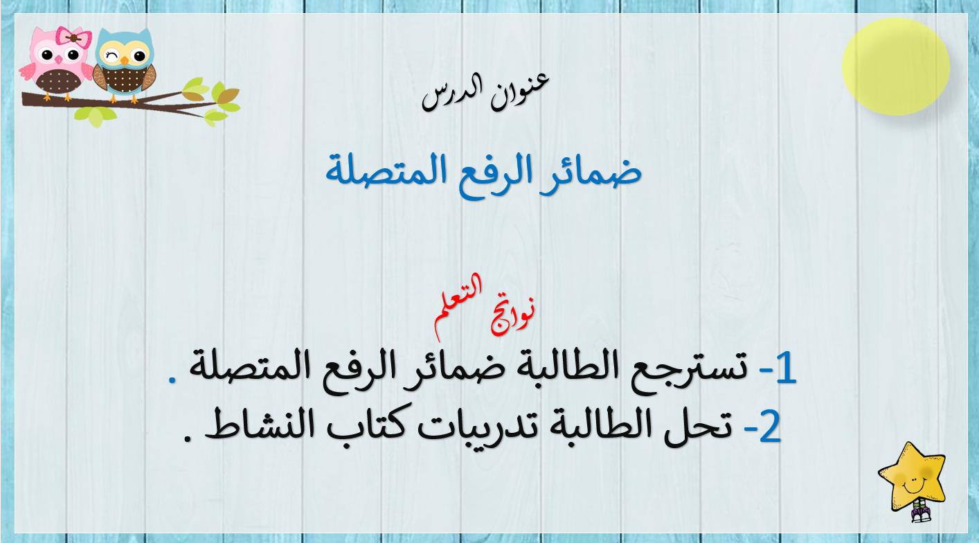 درس ضمائر الرفع المتصلة الصف الخامس مادة اللغة العربية - بوربوينت