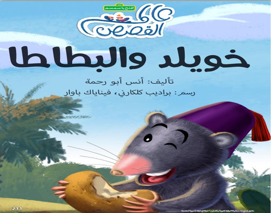 الخلد خويلد عناصر القصة الصف الثاني مادة اللغة العربية - بوربوينت