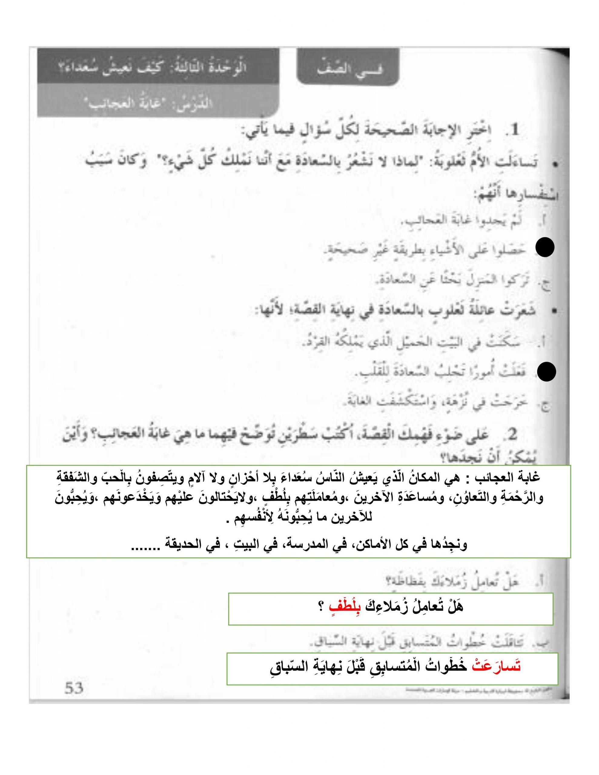 حل غابة العجائب كتاب النشاط الصف الثالث مادة اللغة العربية