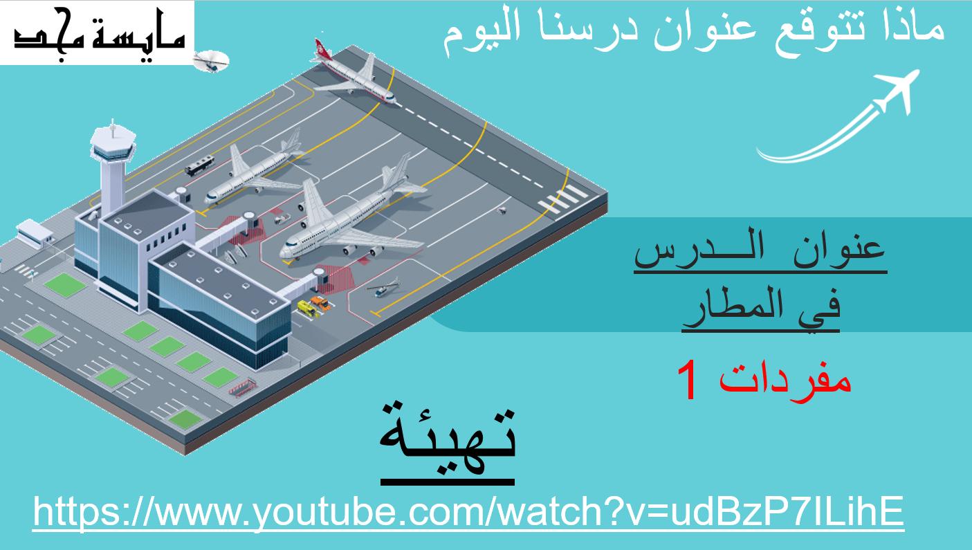 درس في المطار لغير الناطقين بها الصف الرابع مادة اللغة العربية - بوربوينت