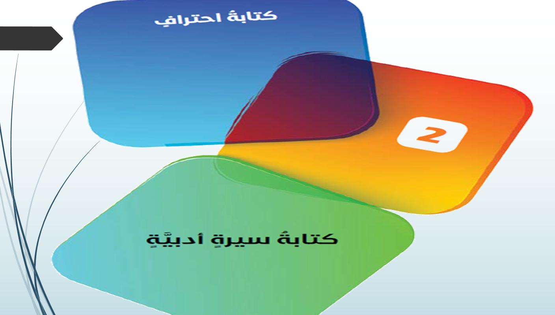 كتابة سيرة ادبية الصف العاشر مادة اللغة العربية - بوربوينت