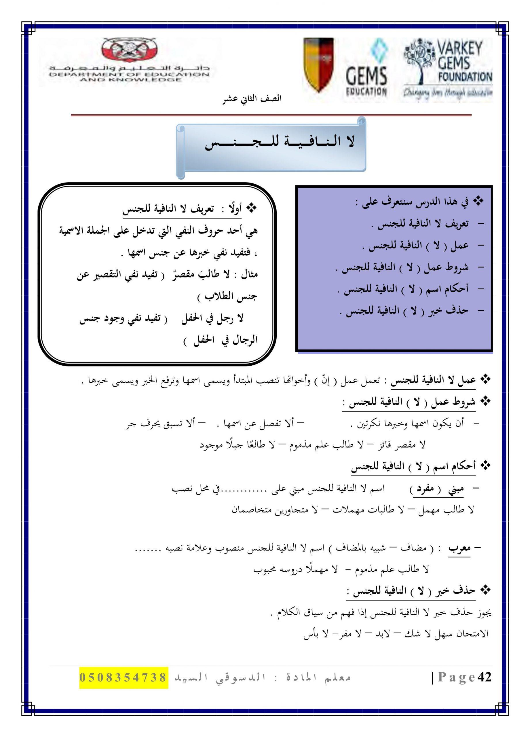 ورقة عمل لا النافية للجنس الصف الثاني عشر مادة اللغة العربية