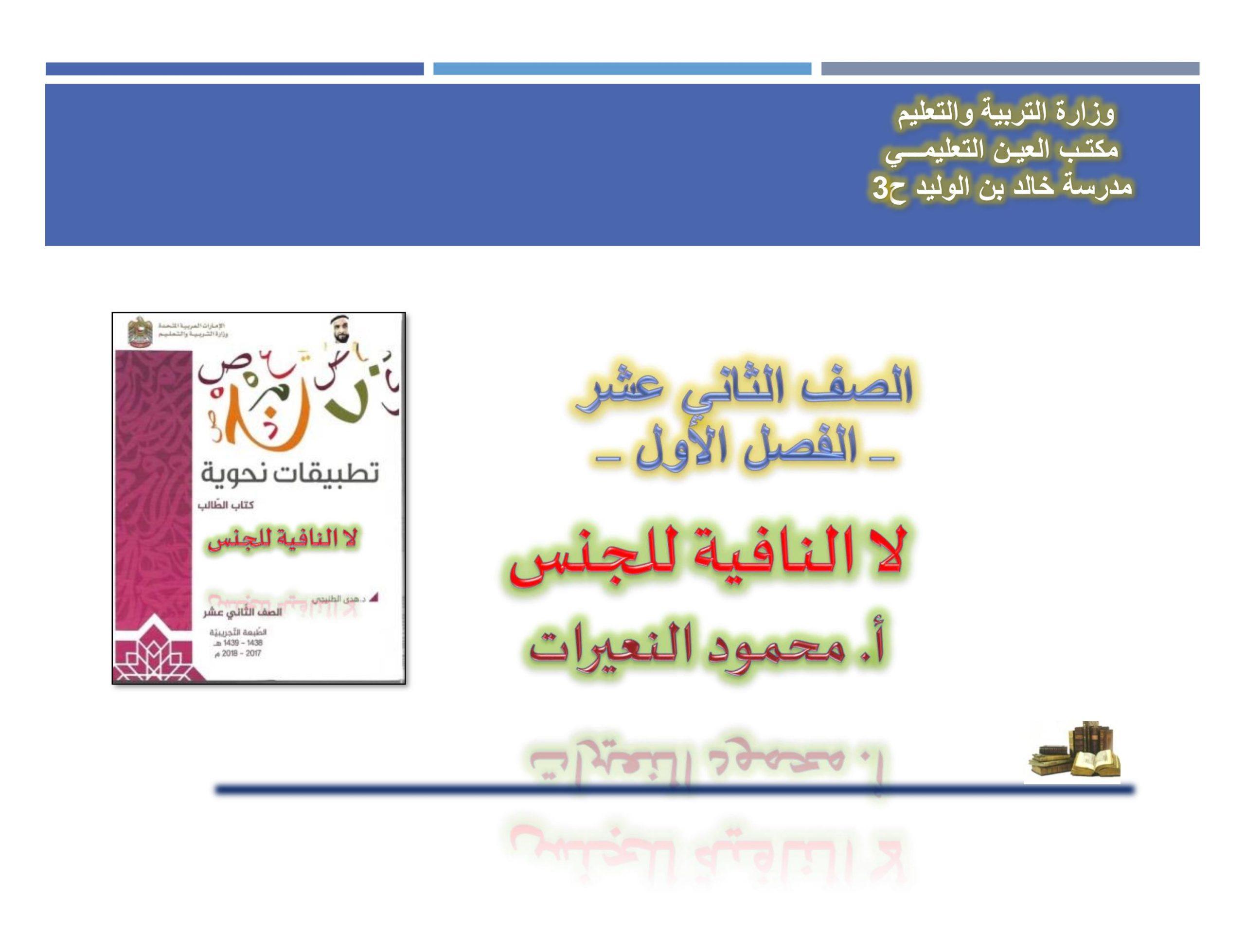 شرح درس لا النافية للجنس الصف الثاني عشر مادة اللغة العربية