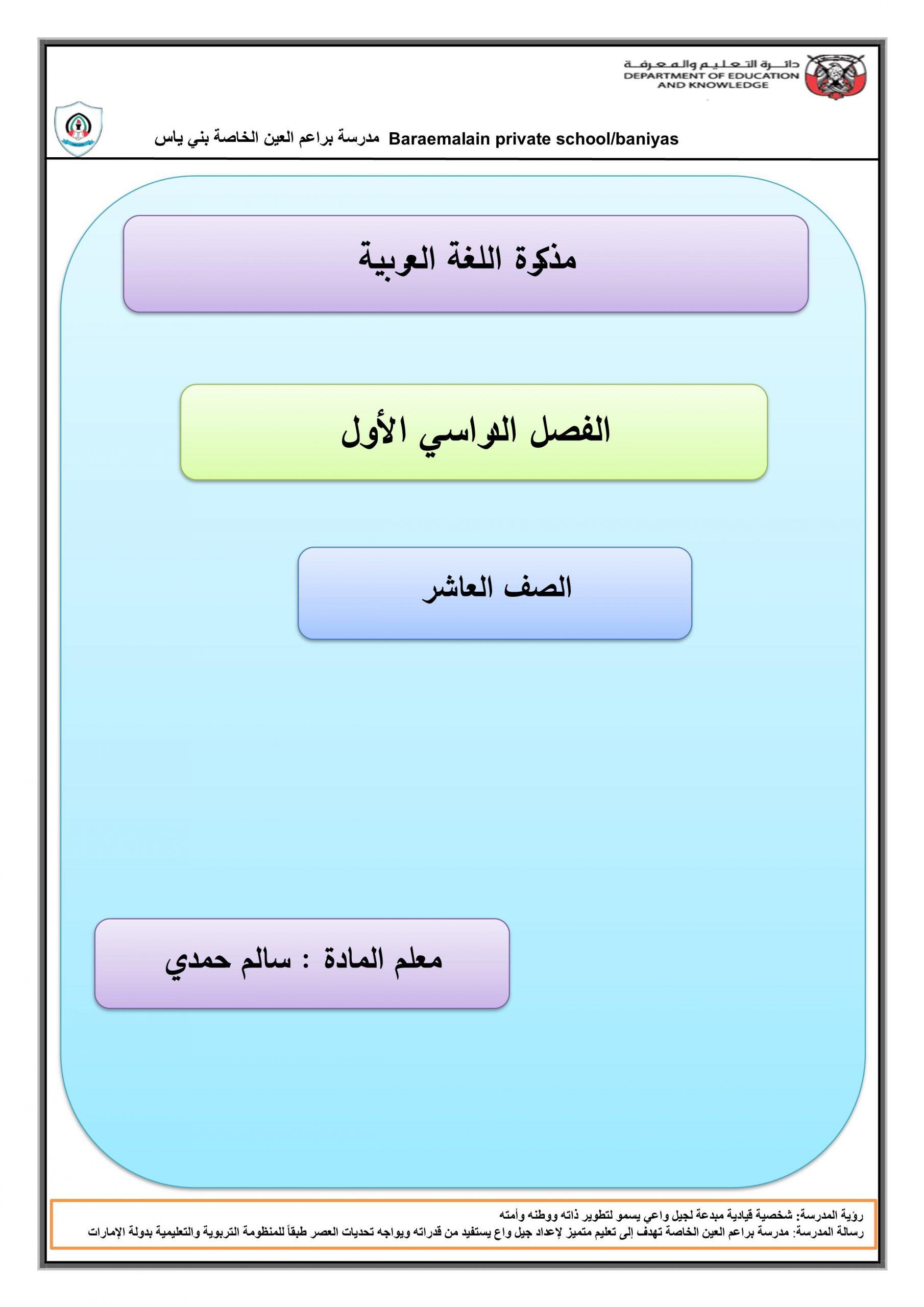 اوراق عمل مذكرة الفصل الدراسي الاول الصف العاشر مادة اللغة العربية