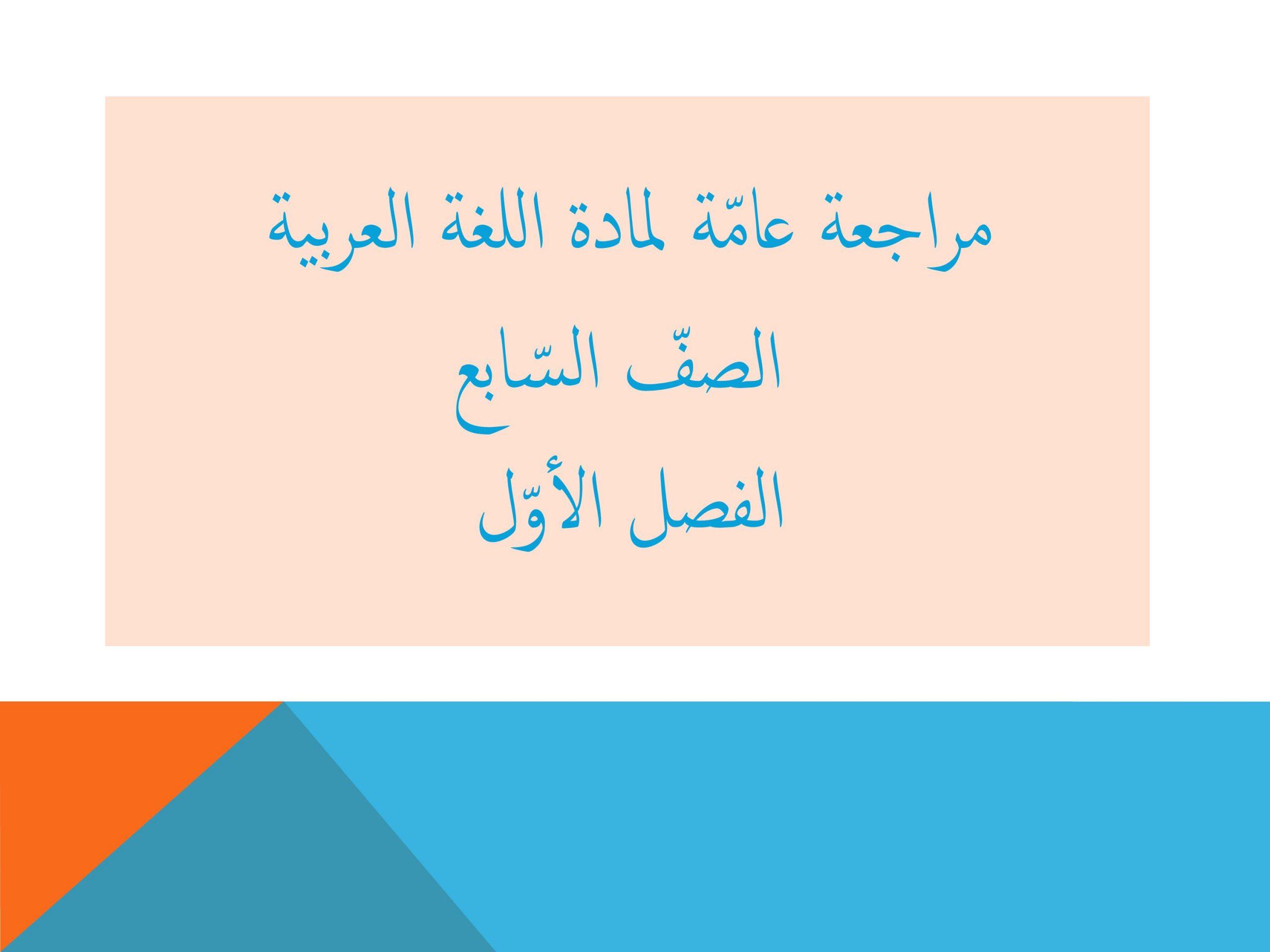 مراجعة عامة الفصل الدراسي الاول الصف السابع مادة اللغة العربية
