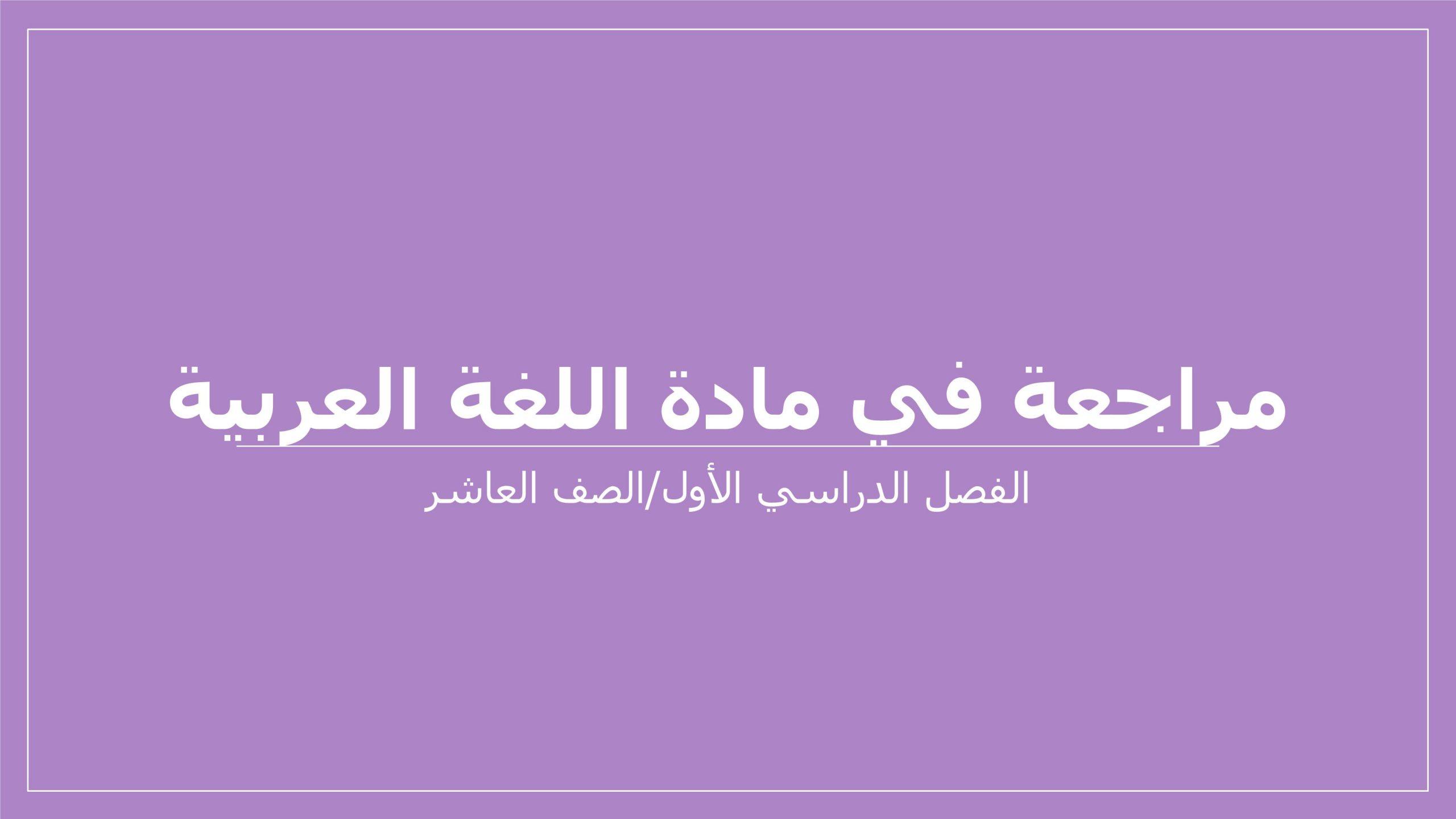 مراجعة عامة مهارات نحوية الصف العاشر مادة اللغة العربية