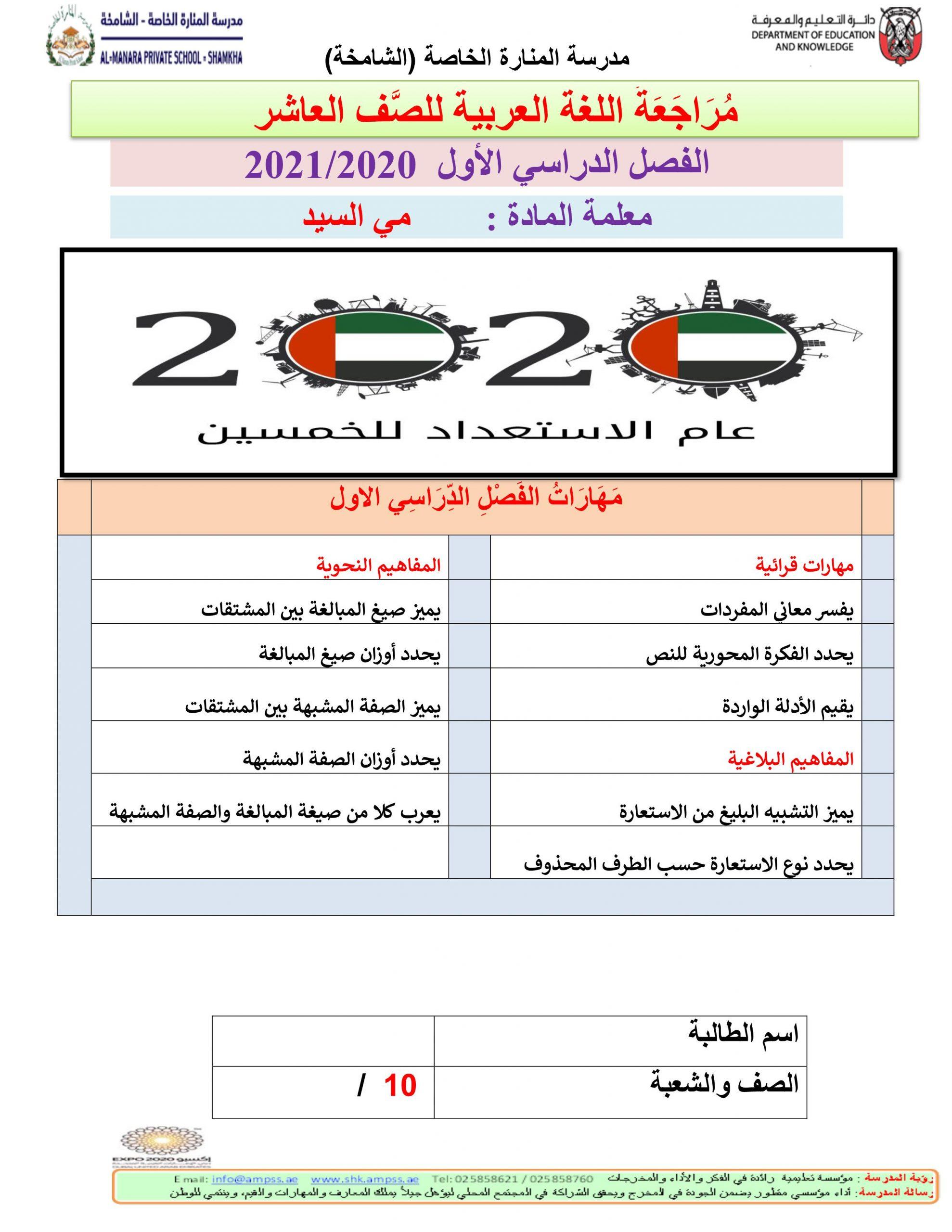 اوراق عمل متنوعة مراجعة نهائية الصف العاشر مادة اللغة العربية