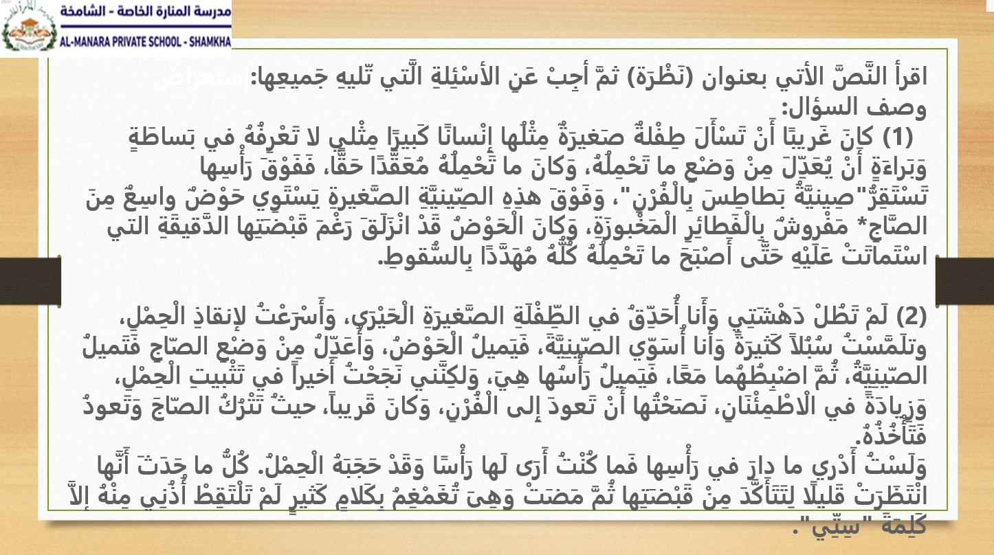 حل امتحان تدريب وزاري الصف السابع مادة اللغة العربية - بوربوينت