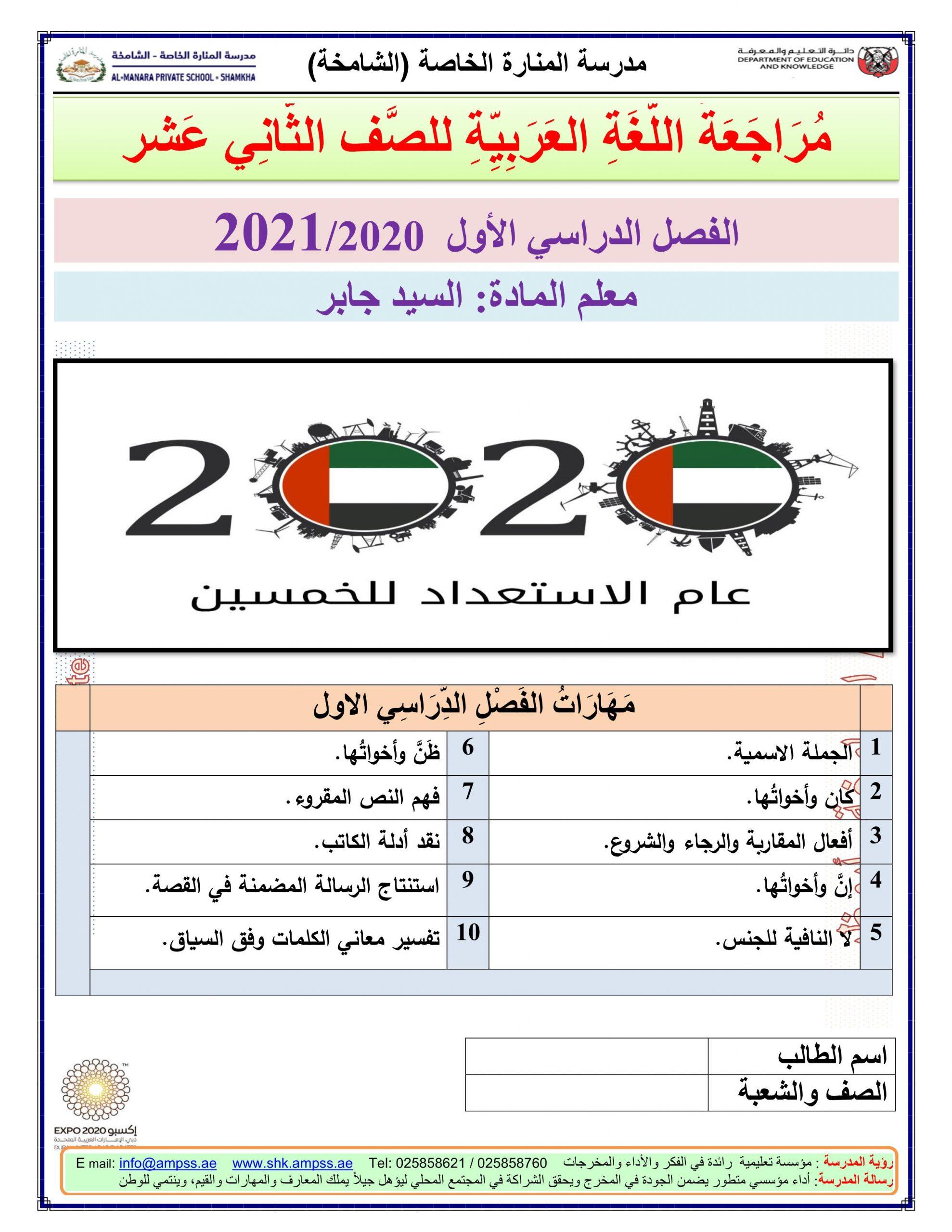 اوراق عمل متنوعة ومراجعة الصف الثاني عشر مادة اللغة العربية