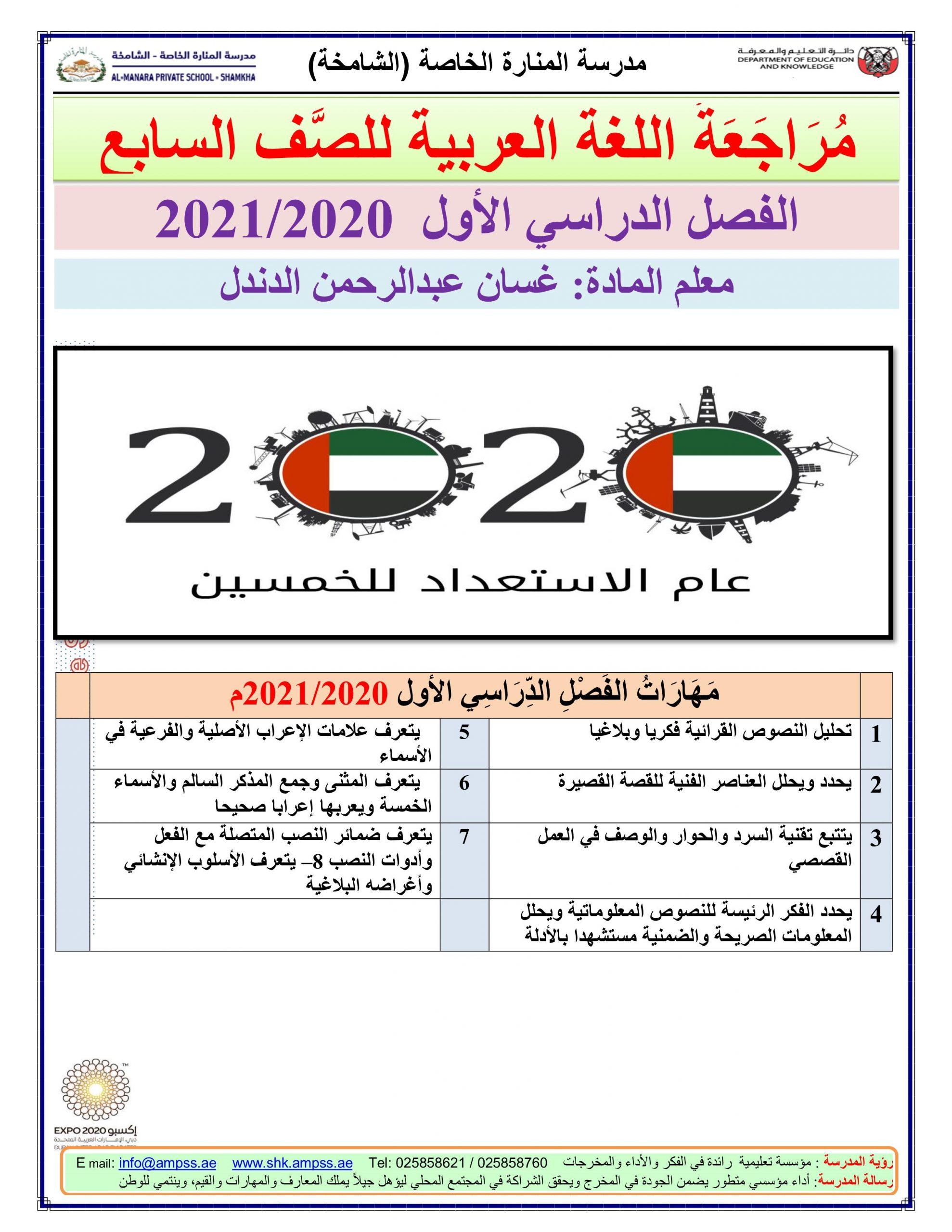 اوراق عمل متنوعة مراجعة عامة الصف السابع مادة اللغة العربية