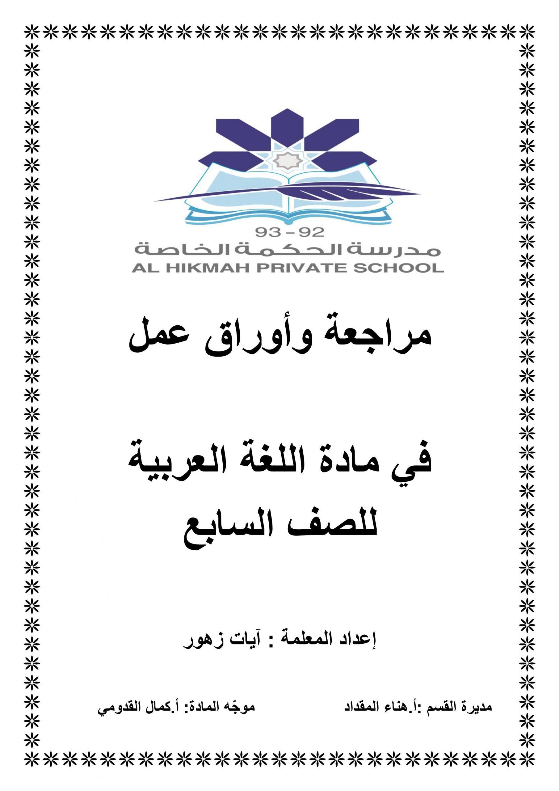اوراق عمل مراجعة عامة الصف السابع مادة اللغة العربية