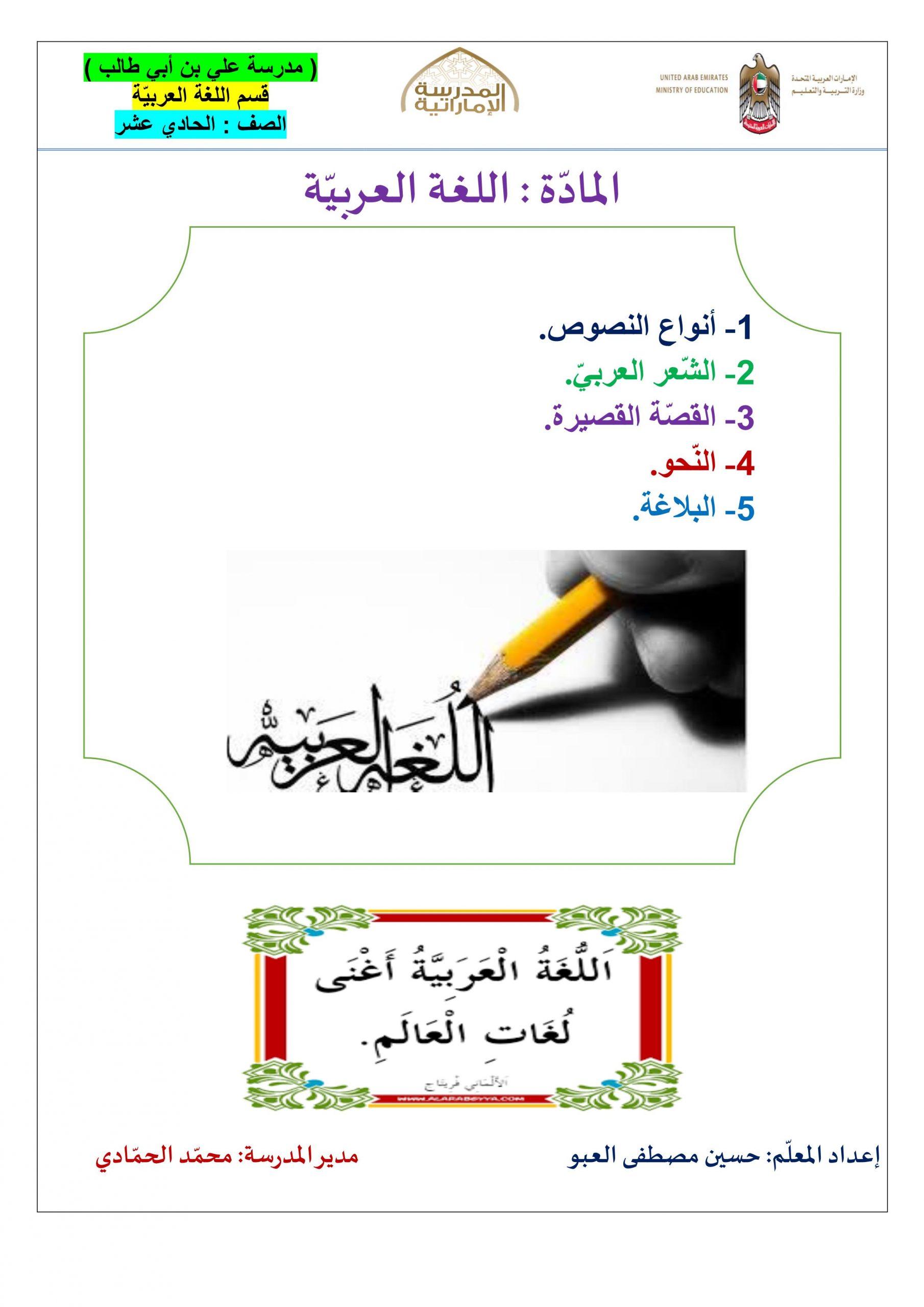 ملخص شامل الفصل الدراسي الاول الصف الحادي عشر مادة اللغة العربية