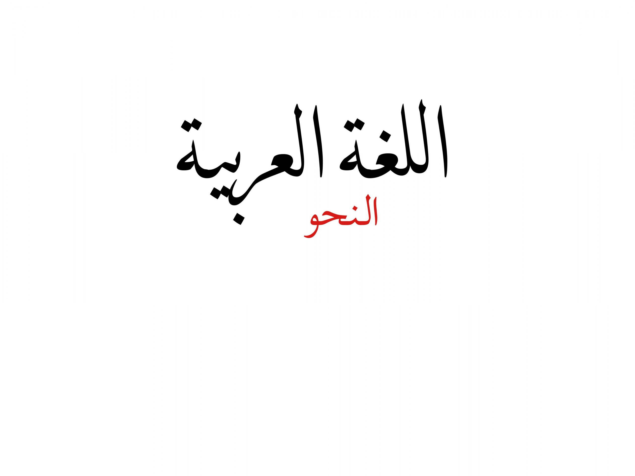 ملخص دروس النحو الصف العاشر مادة اللغة العربية
