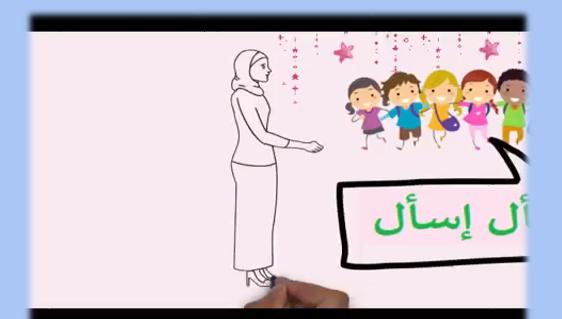 درس نشيد اسال اسال الصف الثاني مادة اللغة العربية - بوربوينت