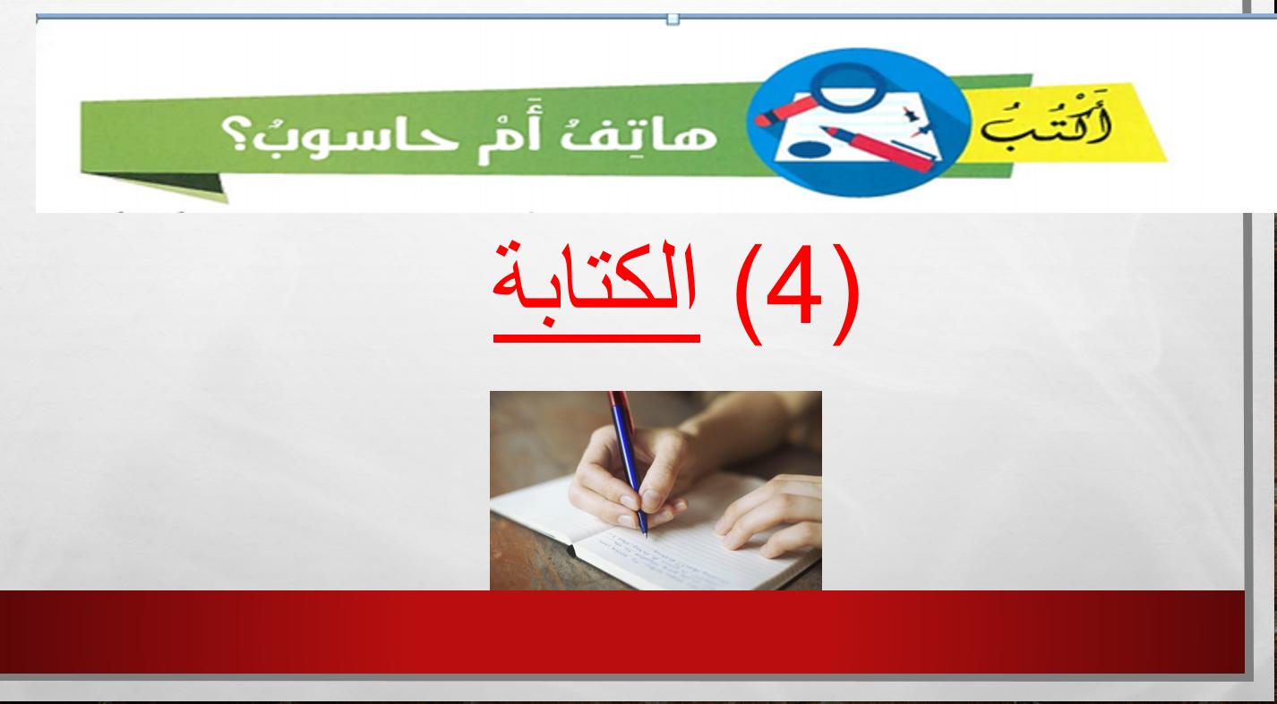 هاتف ام حاسوب كتابة لغير الناطقين بها الصف السابع مادة اللغة العربية - بوربوينت