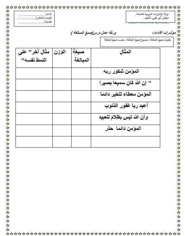 ورقة عمل درس صيغ المبالغة الصف العاشر مادة اللغة العربية