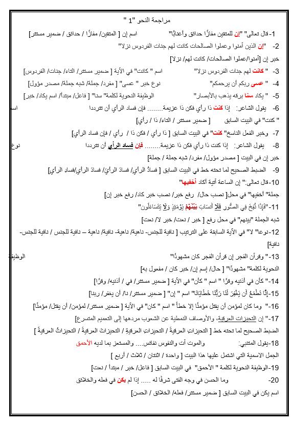 ورقة عمل متنوعة تدريبات عامة الصف الثاني عشر مادة اللغة العربية