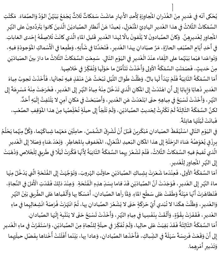 حل اوراق عمل نص معلوماتي الصف الخامس مادة اللغة العربية