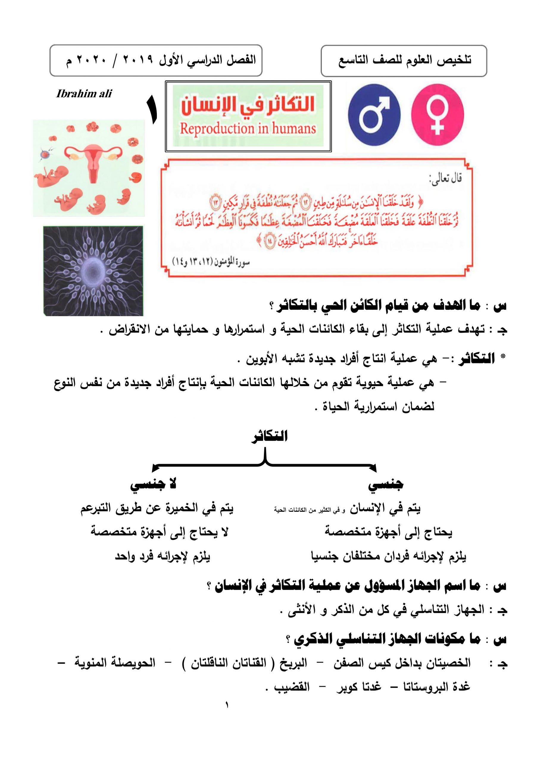 ملخص شامل الفصل الدراسي الاول الصف التاسع مادة العلوم المتكاملة