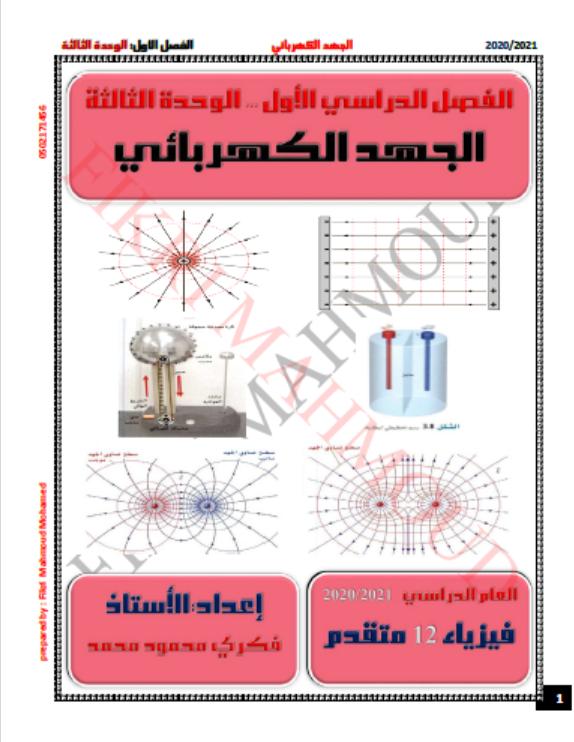 ملخص وحدة الجهد الكهربائي الصف الثاني عشر متقدم مادة الفيزياء