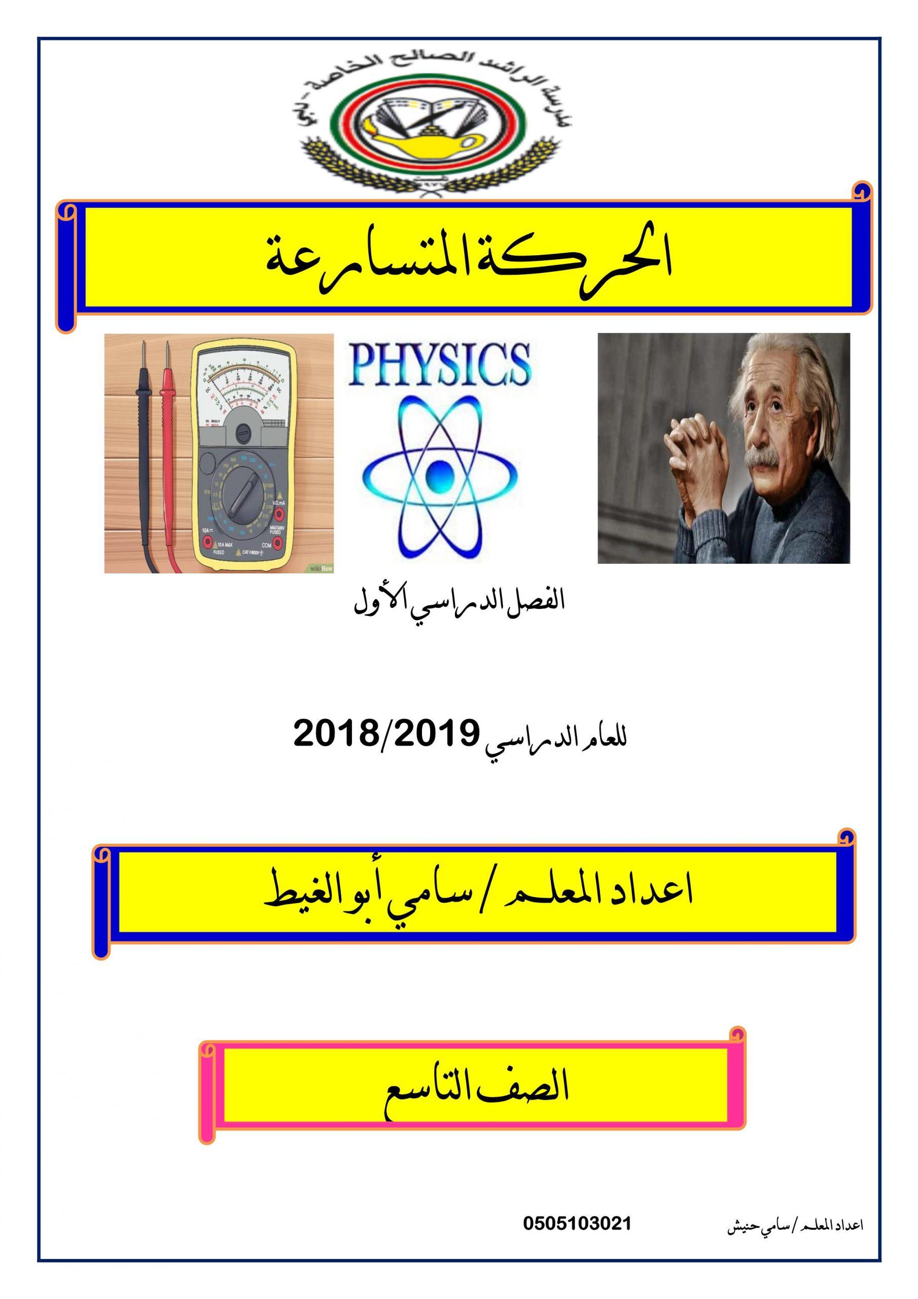 ملخص الحركة المتسارعة الفصل الدراسي الاول الصف التاسع مادة الفيزياء