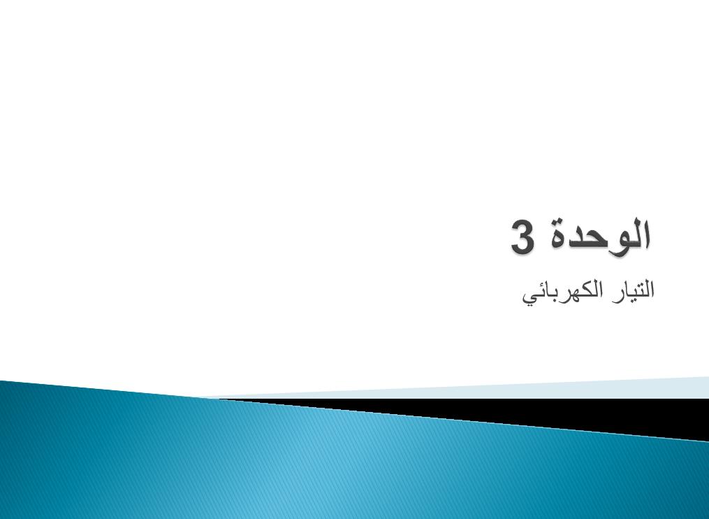 وحدة التيار الكهربائي الصف الثاني عشر مادة الفيزياء - بوربوينت