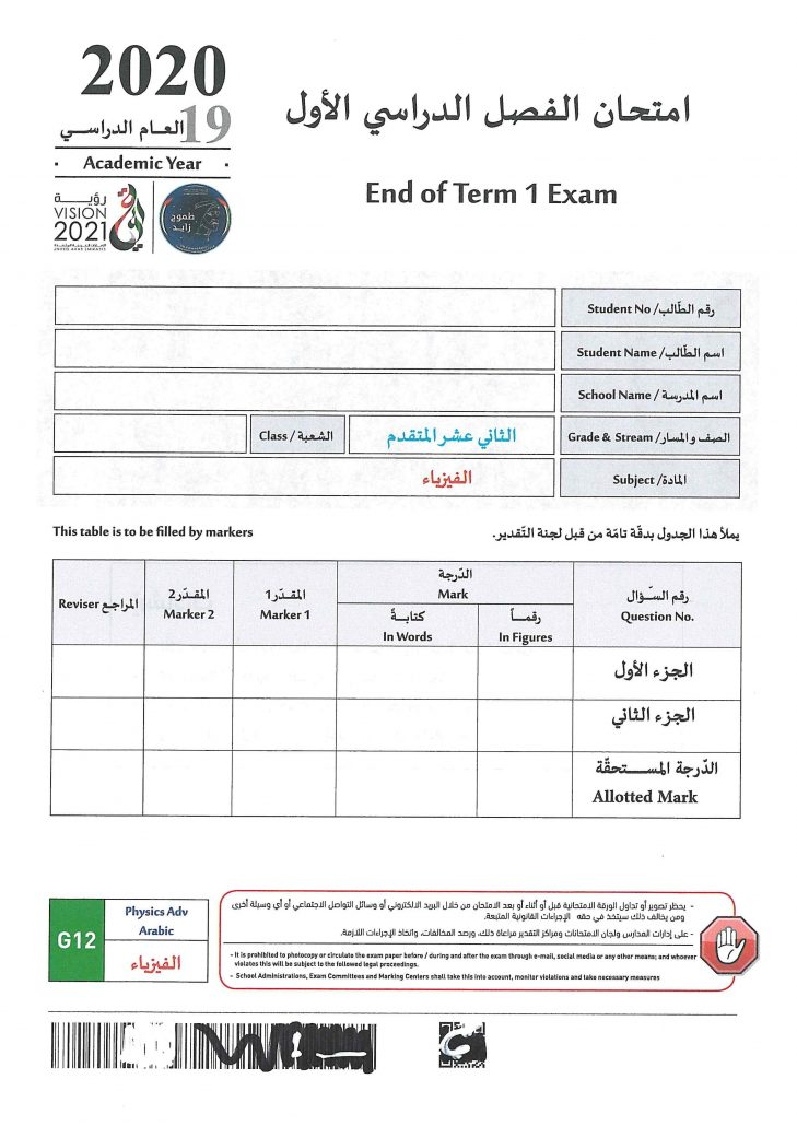 امتحان نهاية الفصل الدراسي الاول 2019-2020 الصف الثاني عشر متقدم مادة الفيزياء