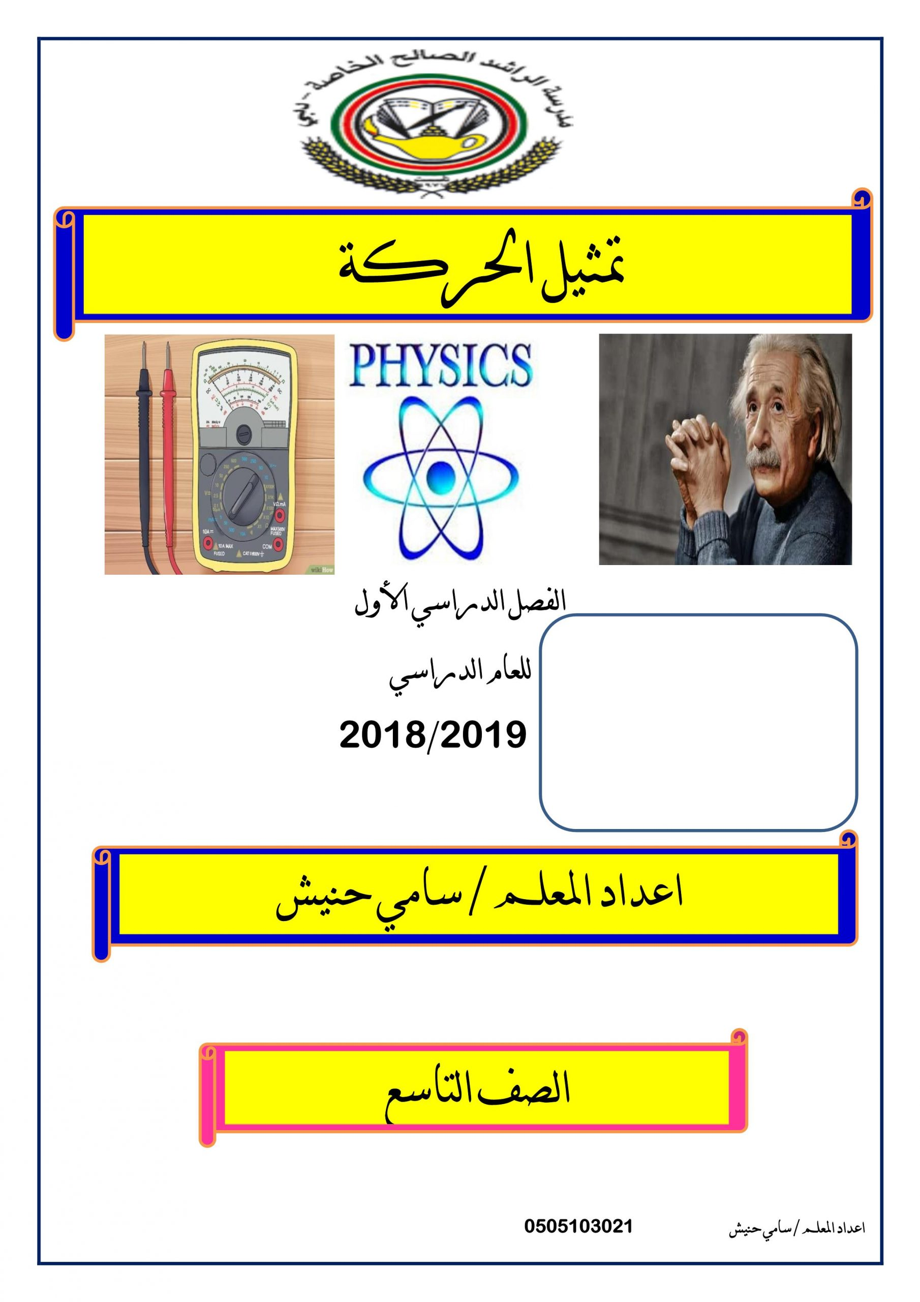 ملخص تمثيل الحركة الفصل الدراسي الاول الصف التاسع مادة الفيزياء