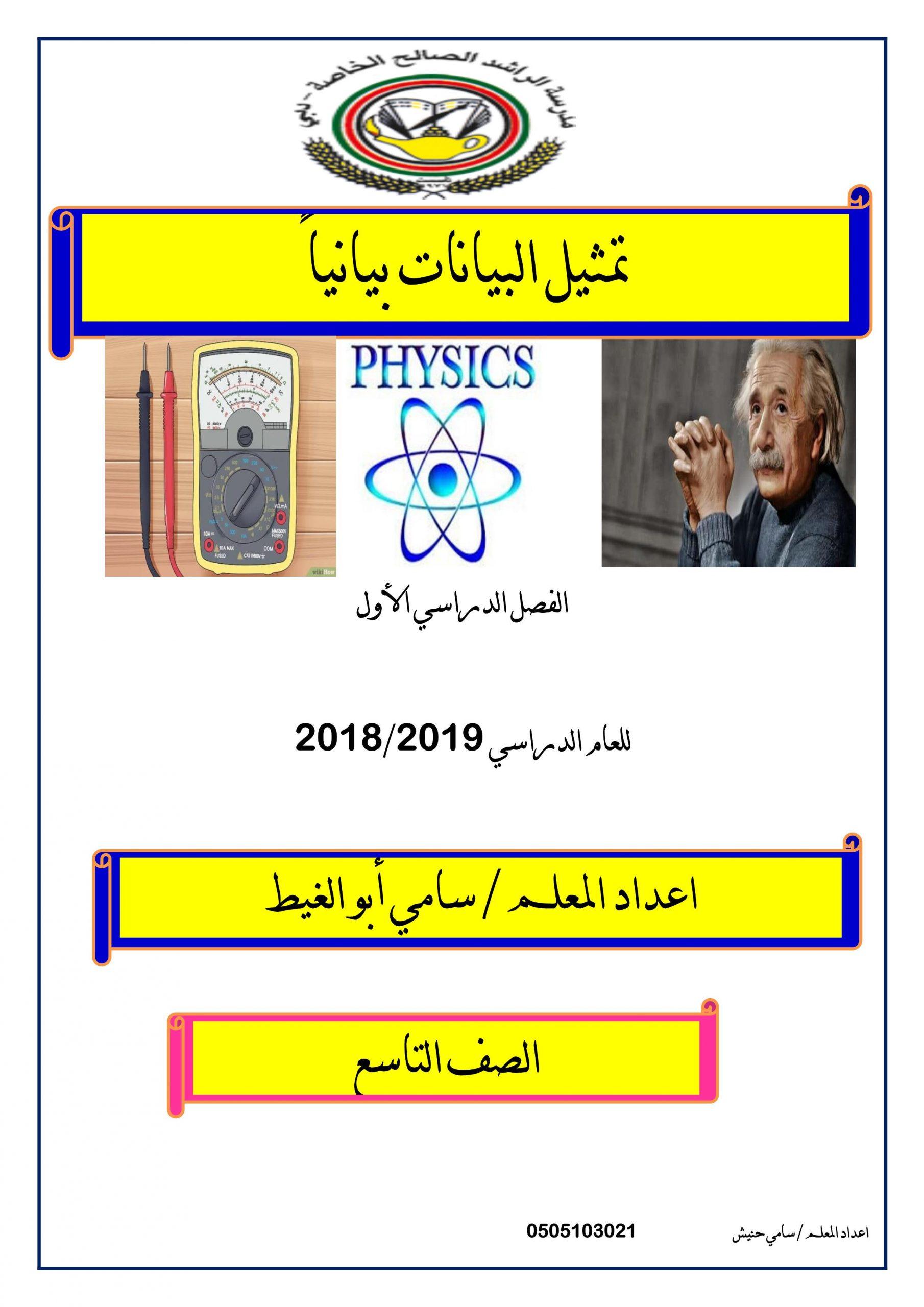 ملخص درس تمثيل البيانات بيانيا الصف التاسع مادة الفيزياء