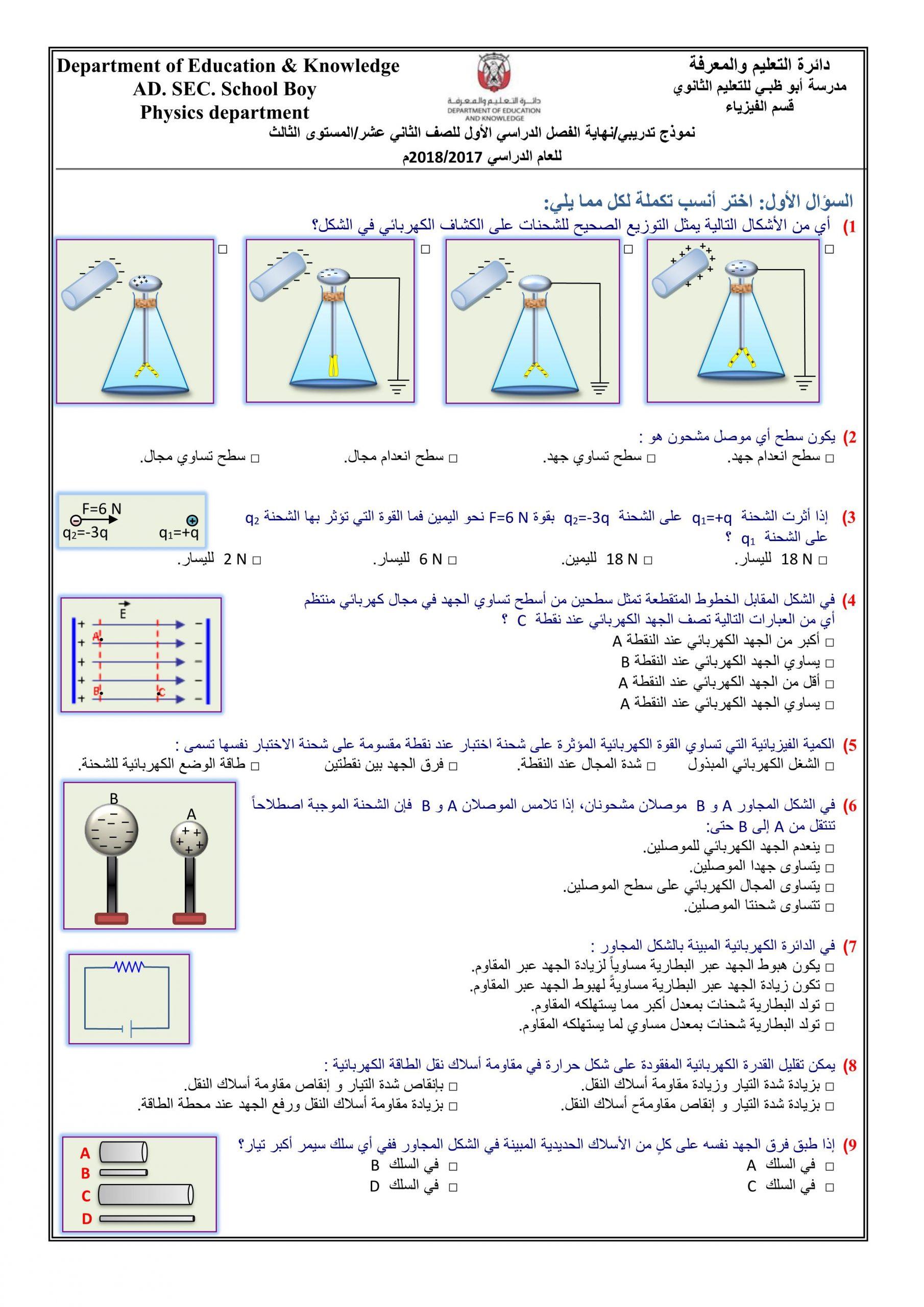 اوراق عمل نموذج تدريبي للامتحان الصف الثاني عشر مادة الفيزياء