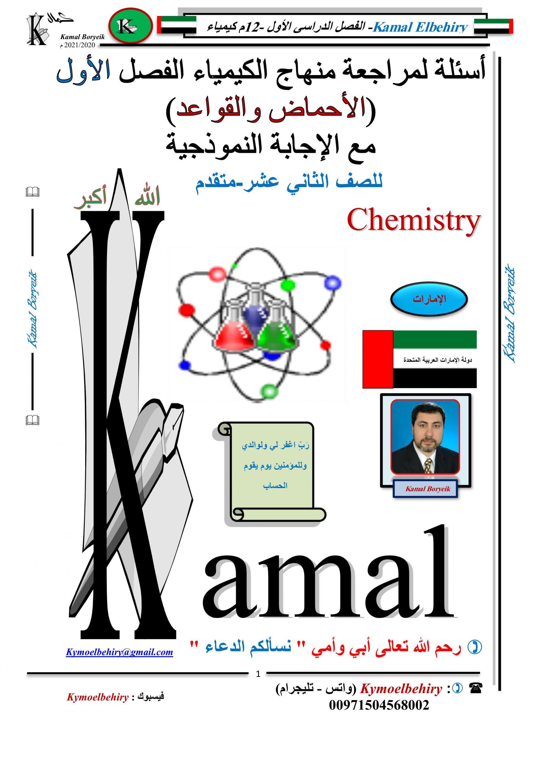 حل اوراق عمل الاحماض والقواعد الصف الثاني عشر متقدم مادة الكيمياء