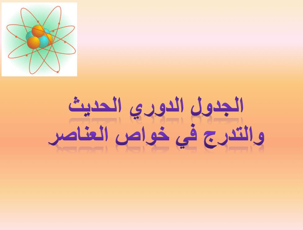 الجدول الدوري الحديث والتدرج في خواص العناصر الصف العاشر مادة الكيمياء - بوروبنت