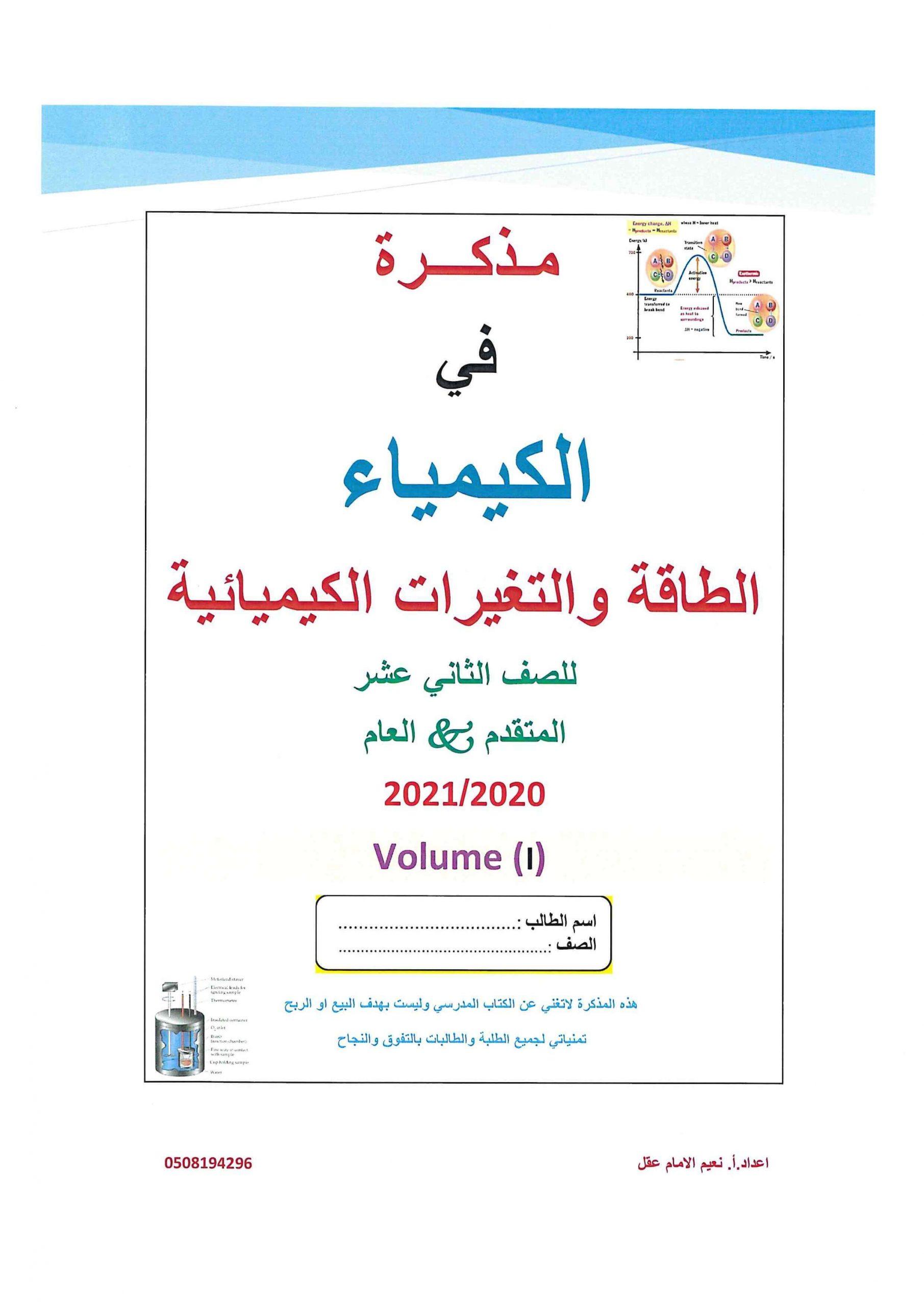 مذكرة الطاقة والتغيرات الكيميائية الصف الثاني عشر مادة الكيمياء
