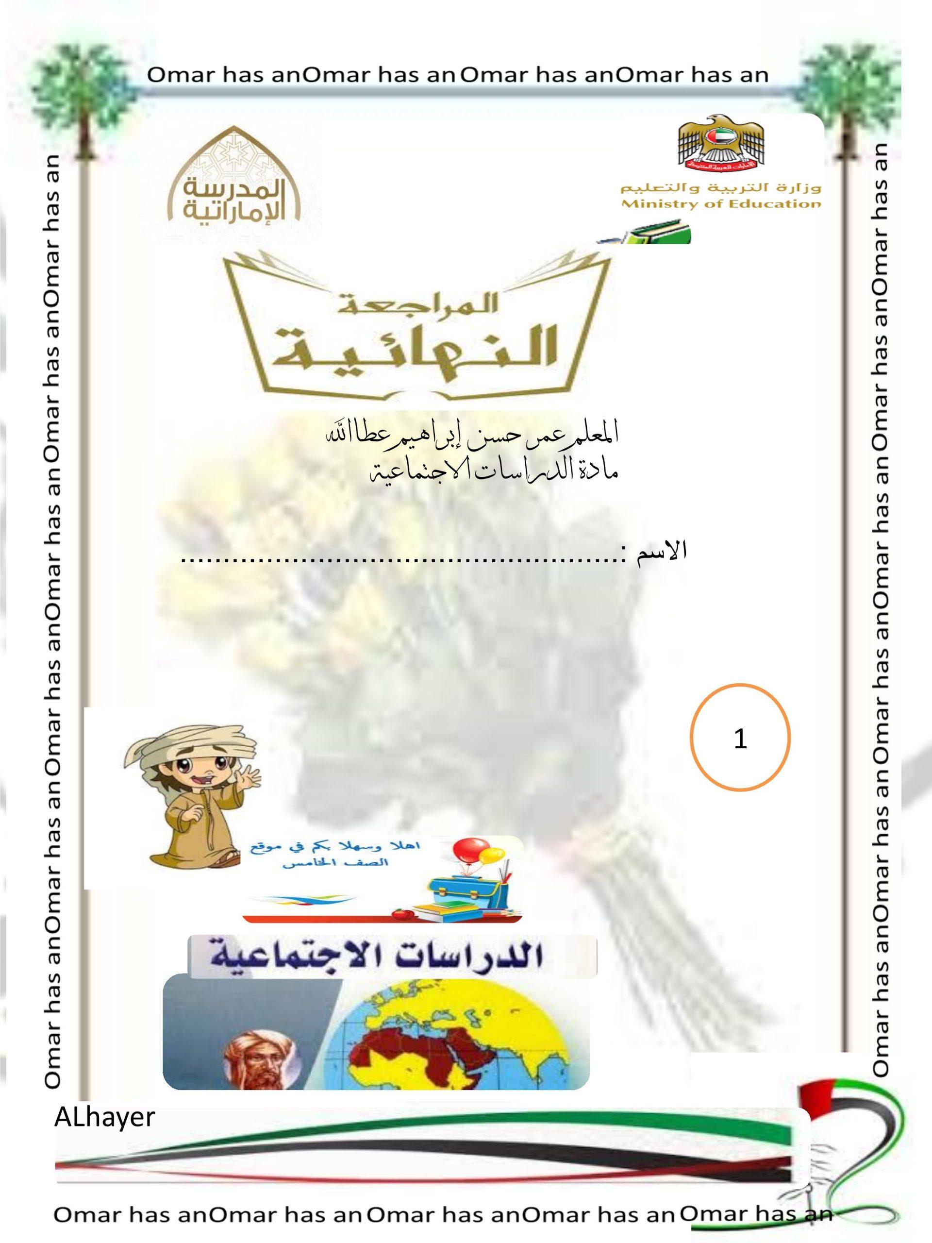 اوراق عمل مراجعة نهائية الصف الخامس مادة الدراسات الاجتماعية والتربية الوطنية